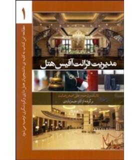 کتاب مدیریت فرانت آفیس هتل جلد 1