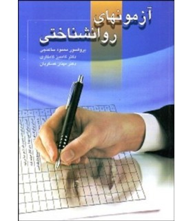 کتاب آزمون های روان شناختی