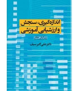 کتاب اندازه گیری سنجش و ارزشیابی آموزشی