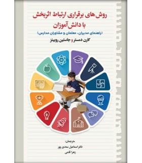 کتاب روش های برقراری ارتباط اثربخش با دانش آموزان