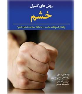 کتاب روش های کنترل خشم