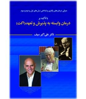کتاب معرفی درمان های رفتاری و شناختی نسل های اول و دوم