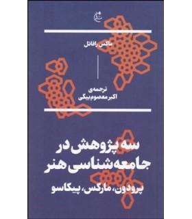 کتاب سه پژوهش در جامعه شناسی هنر پرودون مارکس و پیکاسو