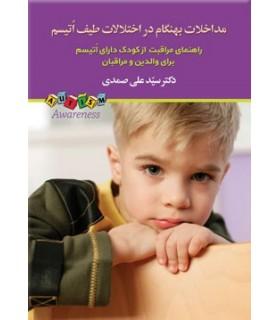 کتاب مداخلات بهنگام در اختلالات طیف اتیسم