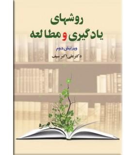 کتاب روش های یادگیری و مطالعه