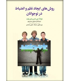 کتاب روش های ایجاد نظم و انضباط در نوجوانان