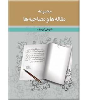 کتاب مجموعه مقاله ها و مصاحبه ها