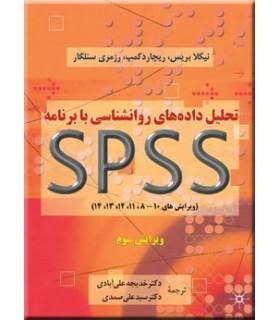 کتاب تحلیل داده های روان شناسی با spss