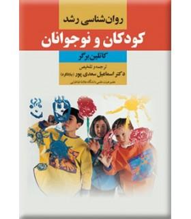 کتاب روان شناسی رشد کودکان و نوجوانان