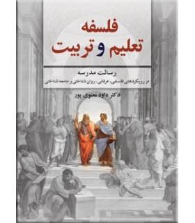 کتاب فلسفه تعلیم و تربیت