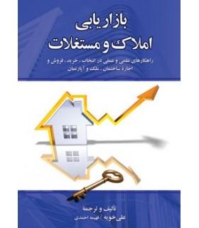 کتاب بازاریابی املاک و مستغلات