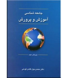کتاب جامعه شناسی آموزش و پرورش