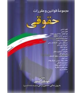 کتاب مجموعه قوانین و مقررات حقوقی