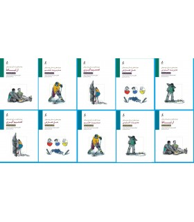 کتاب دوره ده جلدی مهارت های زندگی نوجوانان
