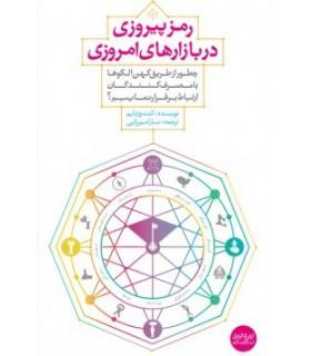 کتاب رمز پیروزی در بازارهای امروزی