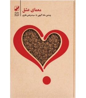 کتاب معمای عشق