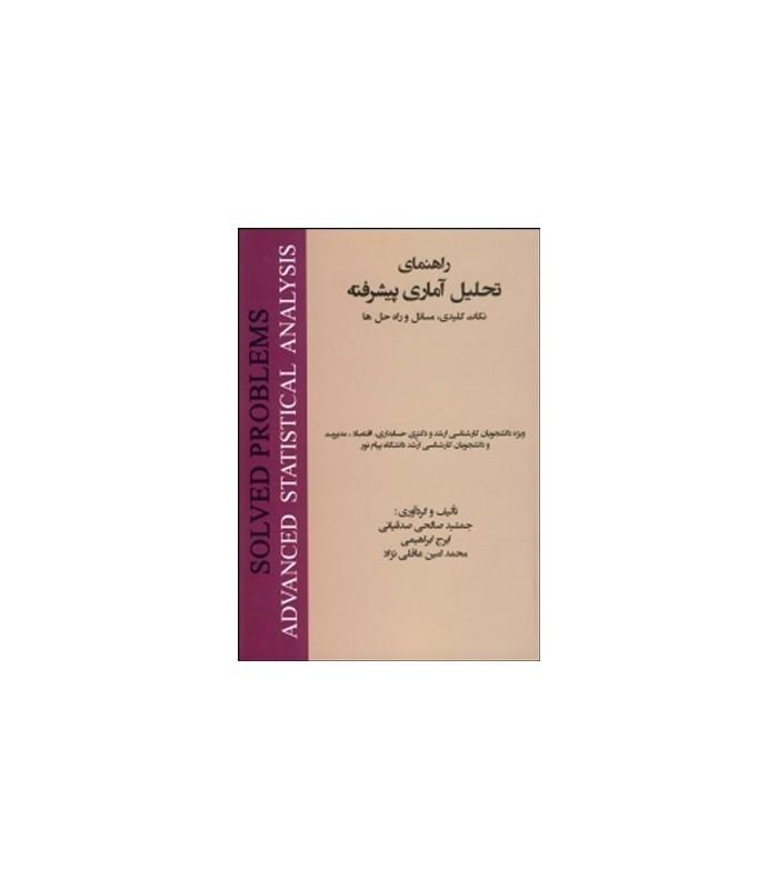 کتاب راهنمای تحلیل آماری پیشرفته