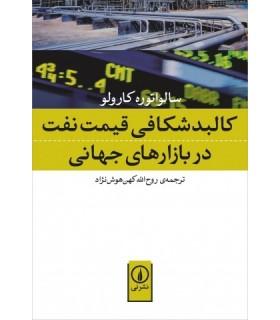 کتاب کالبدشکافی قیمت نفت در بازارهای جهانی