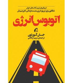کتاب اتوبوس انرژی ده قانون برای تزریق انرژی مثبت به زندگی کار و تیم تان