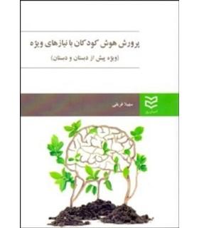 کتاب پرورش هوش کودکان با نیازهای ویژه