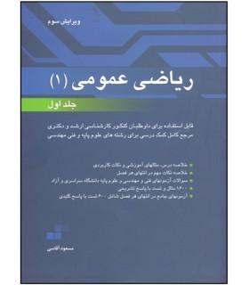 کتاب ریاضی عمومی 1 جلد 1