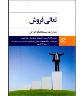 کتاب تعالی فروش مدیریت سیستماتیک فروش