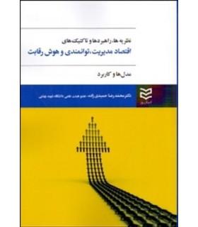 کتاب نظریه ها راهبردها و تاکتیک های اقتصاد مدیریت توانمندی و هوش رقابت