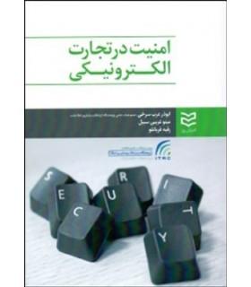 کتاب امنیت در تجارت الکترونیکی
