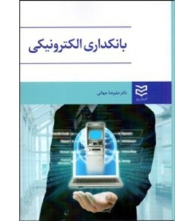 کتاب بانکداری الکترونیکی