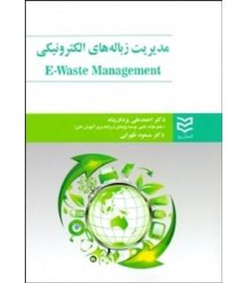 کتاب مدیریت زباله های الکترونیکی