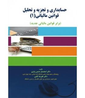 کتاب حسابداری و تجزیه و تحلیل قوانین مالیاتی 1 برابر قوانین مالیاتی جدید