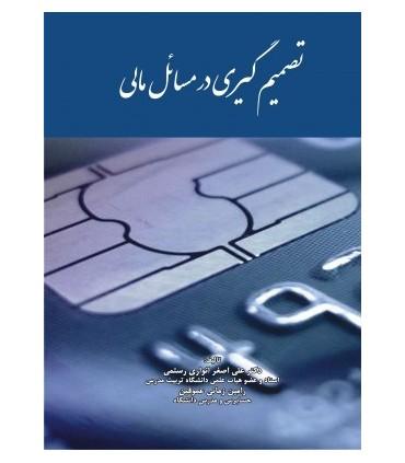 کتاب تصمیم گیری در مسایل مالی