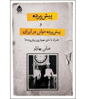 کتاب پیش پرده و پیش پرده خوانی در ایران