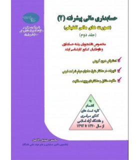 کتاب حسابداری مالی پیشرفته 2 صورت های مالی تلفیقی