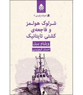 کتاب شرلوک هولمز و فاجعه ی کشتی تایتانیک
