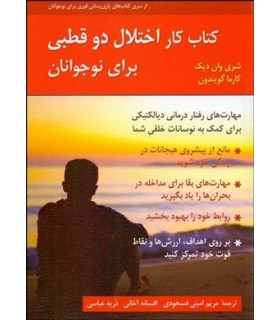 کتاب کار اختلال دوقطبی برای نوجوانان