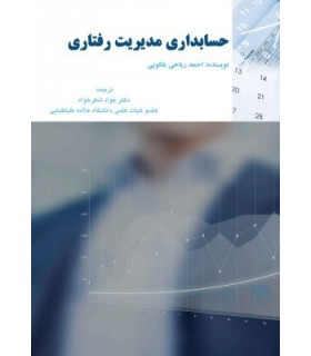 کتاب حسابداری مدیریت رفتاری