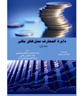 کتاب دایره المعارف مدل های مالی جلد 1