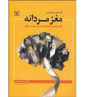 کتاب مغز مردانه بحثی درباره ویژگی های جسمی و روانی در مردان