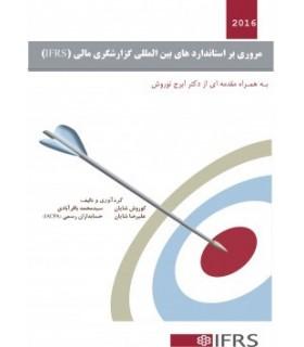 کتاب مروری بر استانداردهای بین المللی گزارشگری مالی IFRS