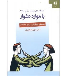 کتاب مشاوره پیش از ازدواج با موارد دشوار