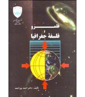 کتاب قلمرو و فلسفه جغرافیا