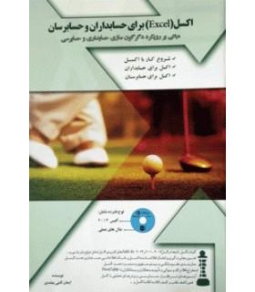 کتاب اکسل برای حسابداران و حسابرسان مبتنی بر رویکرد دگرگون سازی حسابداری و حسابرسی