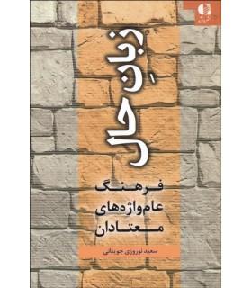 کتاب زبان حال فرهنگ عام واژه های معتاد