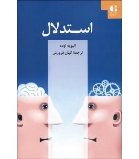 کتاب استدلال