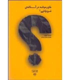 کتاب خاورمیانه در آستانه فروپاشی