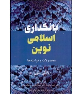 کتاب بانکداری اسلامی نوین محصولات و فرآیندها