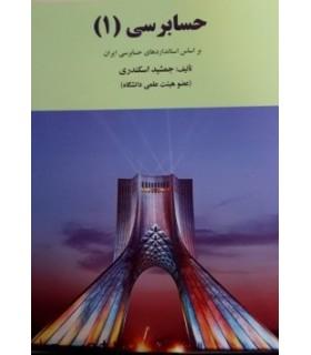 کتاب حسابرسی 1 بر اساس استانداردهای حسابرسی ایران
