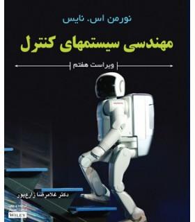 کتاب مهندسی سیستم های کنترل