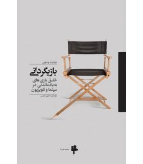 کتاب بازیگردانی